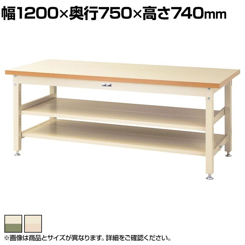 山金工業 ワークテーブル スーパータイプ メラミン天板 全面棚板・中間棚板付き SSM-1275TTS2 幅1200×奥行750×高さ740mm