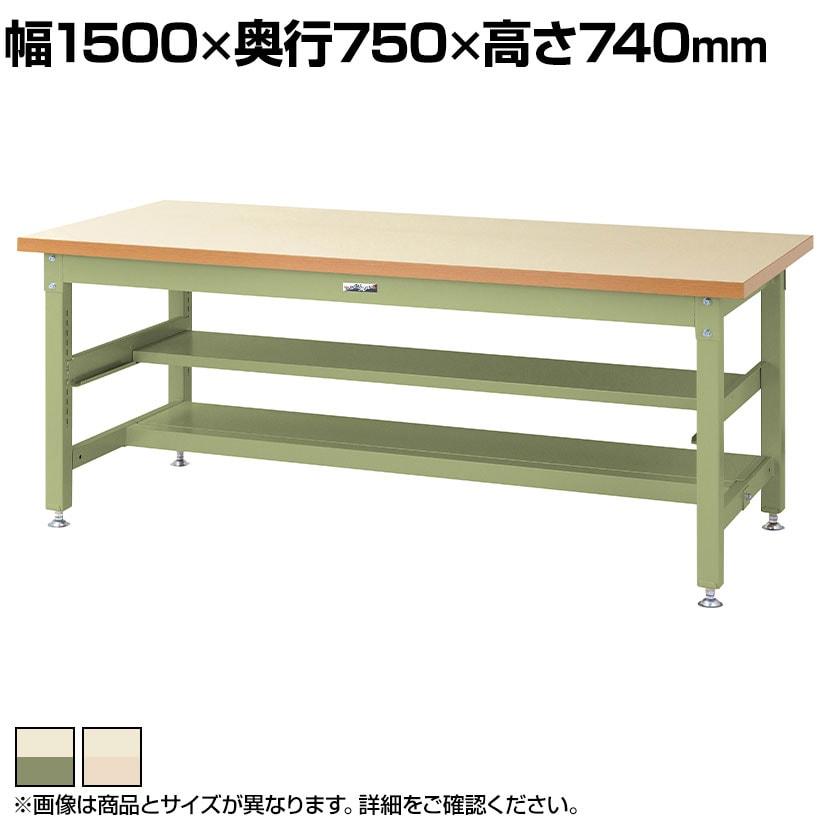 山金工業 ワークテーブル スーパータイプ メラミン天板 半面棚板・中間棚板付き SSM-1575TS1 幅1500×奥行750×高さ740mm