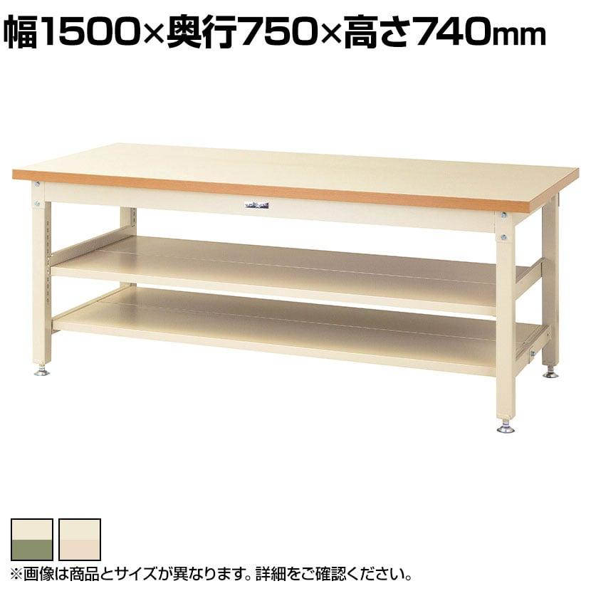 山金工業 ワークテーブル スーパータイプ メラミン天板 全面棚板・中間棚板付き SSM-1575TTS2 幅1500×奥行750×高さ740mm