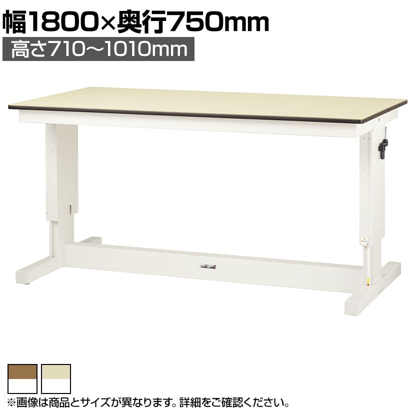 山金工業 ワークテーブル 昇降タイプ サイドハンドル仕様 メラミン天板 SSM-1875S 幅1800×奥行750×高さ710~1010mm