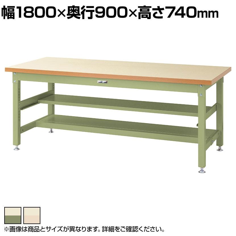 山金工業 ワークテーブル スーパータイプ メラミン天板 半面棚板・中間棚板付き SSM-1890TS1 幅1800×奥行900×高さ740mm