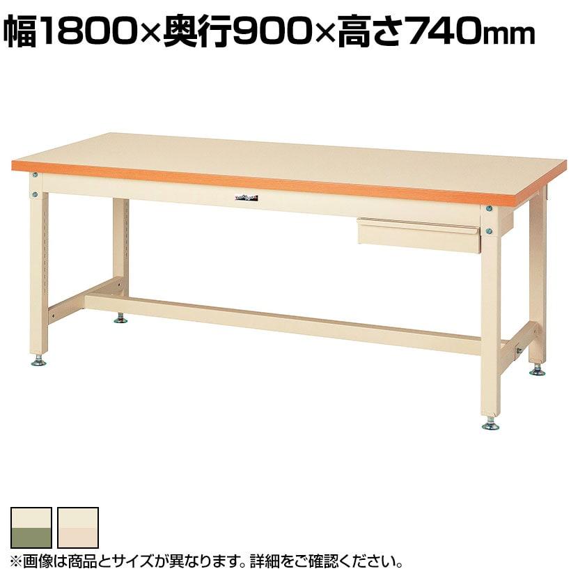 山金工業 ワークテーブル スーパータイプ メラミン天板+キャビネット1段付き SSM-1890 幅1800×奥行900×高さ740mm