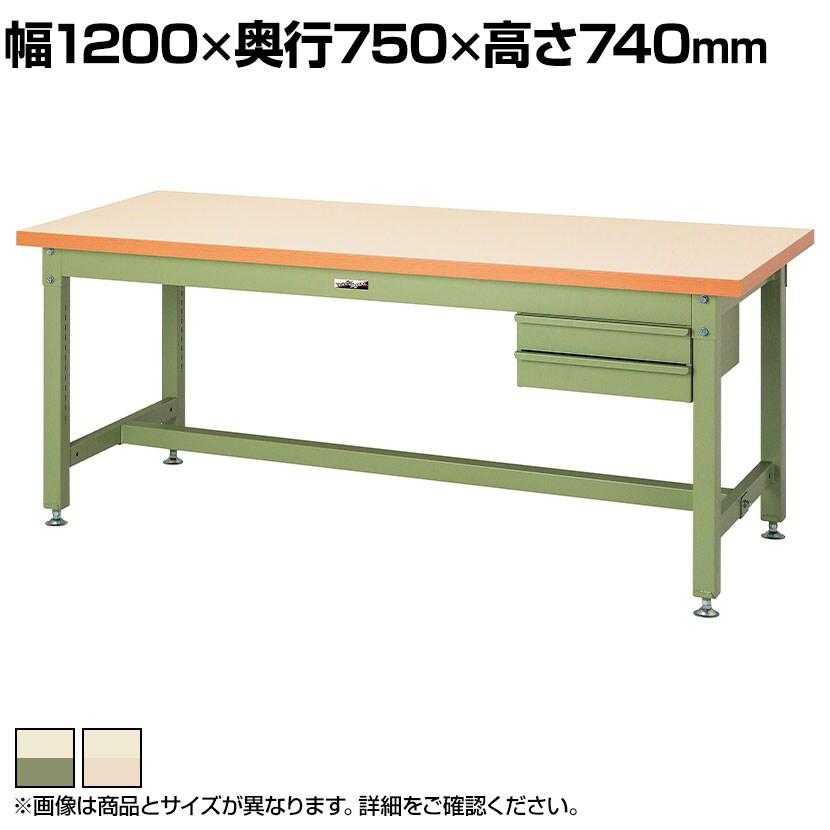 山金工業 ワークテーブル スーパータイプ メラミン天板+キャビネット2段付き SSM-1275 幅1200×奥行750×高さ740mm