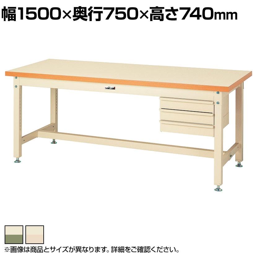 山金工業 ワークテーブル スーパータイプ メラミン天板+キャビネット3段付き SSM-1575 幅1500×奥行750×高さ740mm