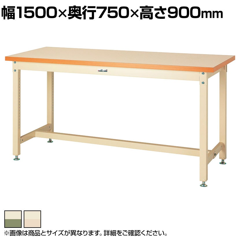 山金工業 ワークテーブル スーパータイプ メラミン天板 SSMH-1575 幅1500×奥行750×高さ900mm