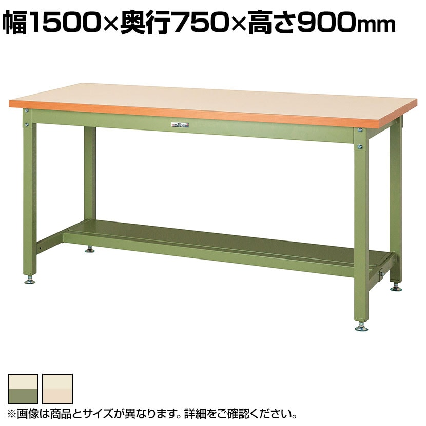 山金工業 ワークテーブル スーパータイプ メラミン天板 半面棚板付き SSMH-1575T 幅1500×奥行750×高さ900mm