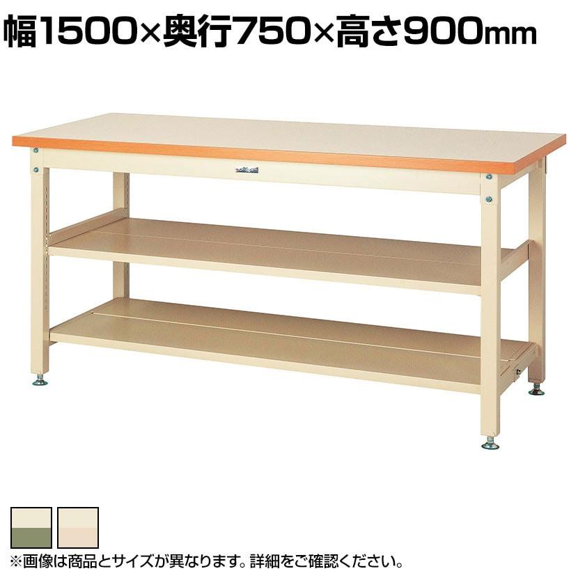 山金工業 ワークテーブル スーパータイプ メラミン天板 全面棚板・中間棚板付き SSMH-1575TTS2 幅1500×奥行750×高さ900mm