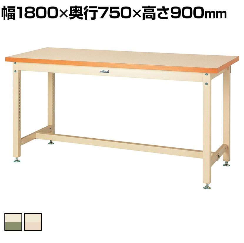 山金工業 ワークテーブル スーパータイプ メラミン天板 SSMH-1875 幅1800×奥行750×高さ900mm