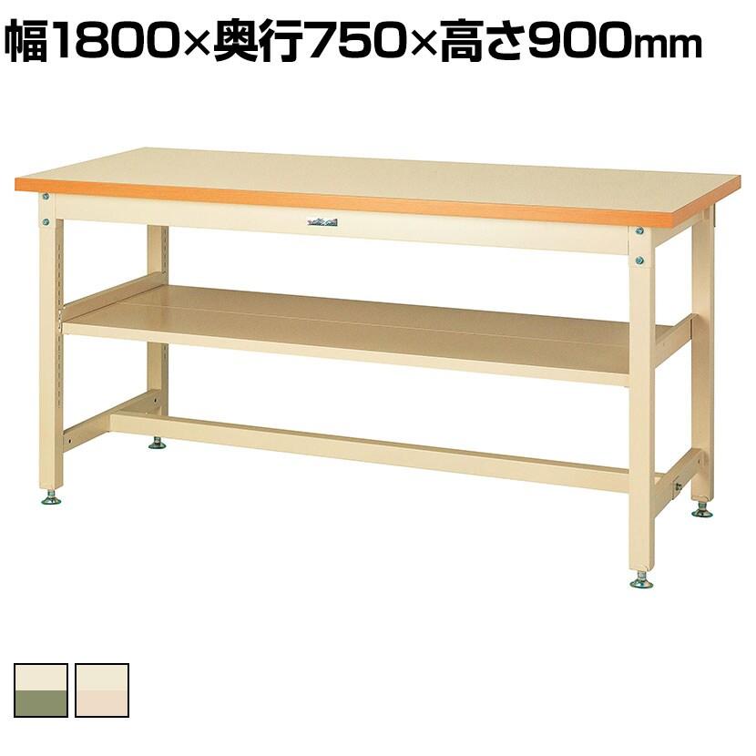 山金工業 ワークテーブル スーパータイプ メラミン天板 中間棚板付き SSMH-1875S2 幅1800×奥行750×高さ900mm