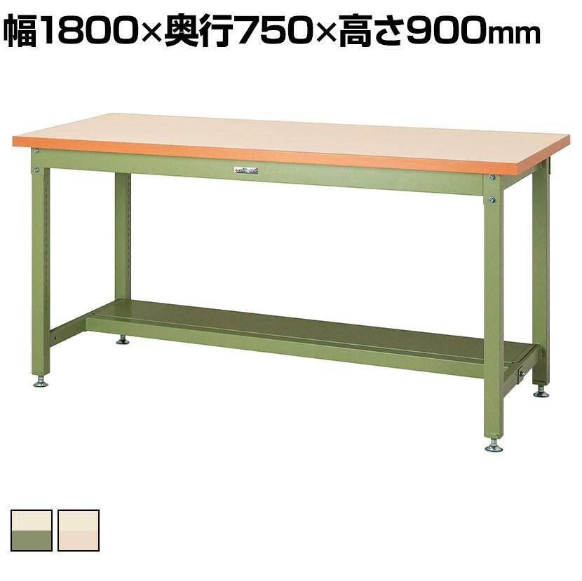 山金工業 ワークテーブル スーパータイプ メラミン天板 半面棚板付き SSMH-1875T 幅1800×奥行750×高さ900mm