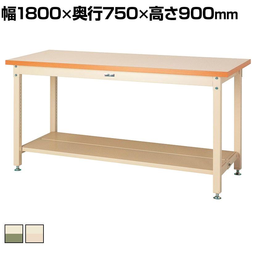 山金工業 ワークテーブル スーパータイプ メラミン天板 全面棚板付き SSMH-1875TT 幅1800×奥行750×高さ900mm