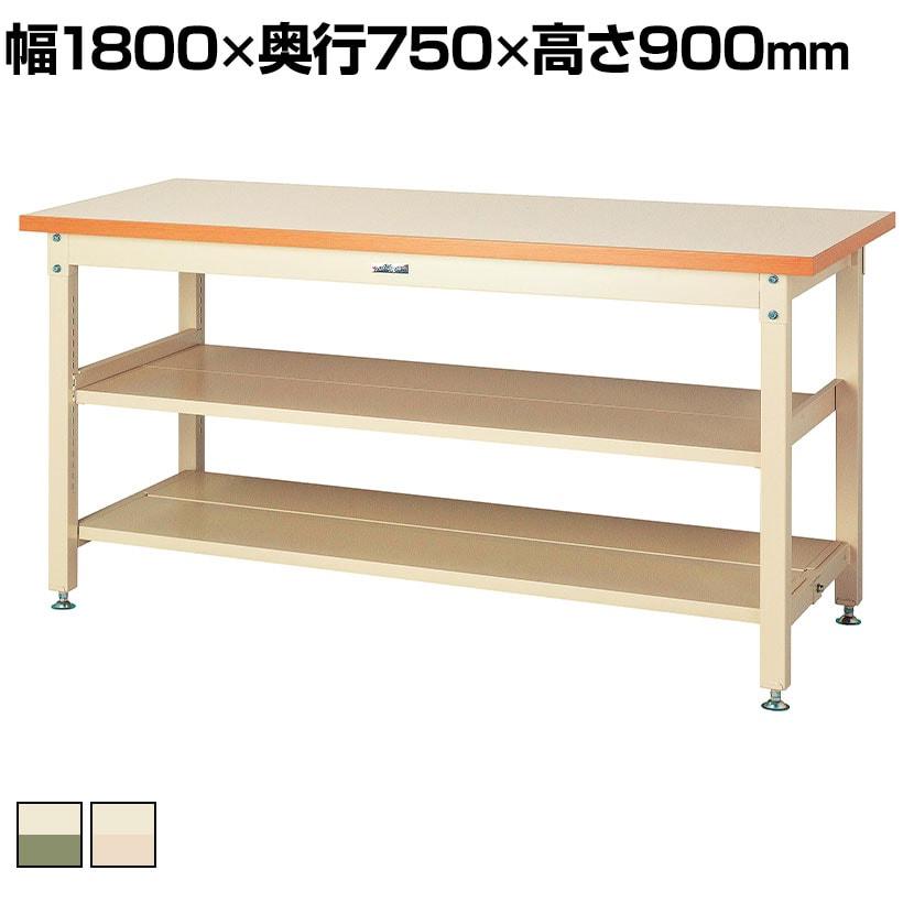 山金工業 ワークテーブル スーパータイプ メラミン天板 全面棚板・中間棚板付き SSMH-1875TTS2 幅1800×奥行750×高さ900mm