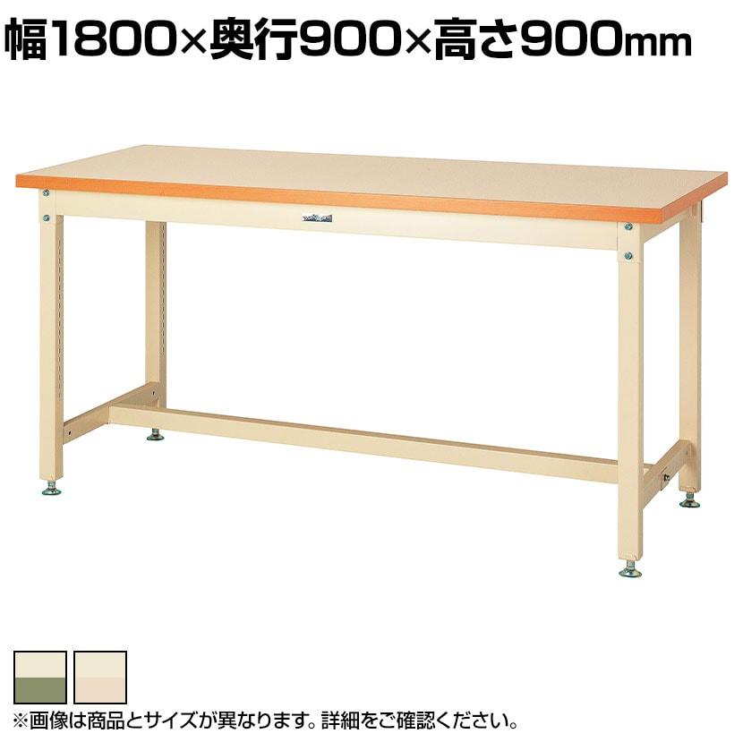 山金工業 ワークテーブル スーパータイプ メラミン天板 SSMH-1890 幅1800×奥行900×高さ900mm