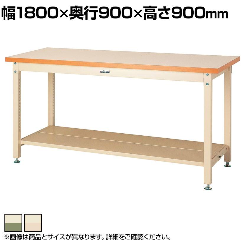 山金工業 ワークテーブル スーパータイプ メラミン天板 全面棚板付き SSMH-1890TT 幅1800×奥行900×高さ900mm