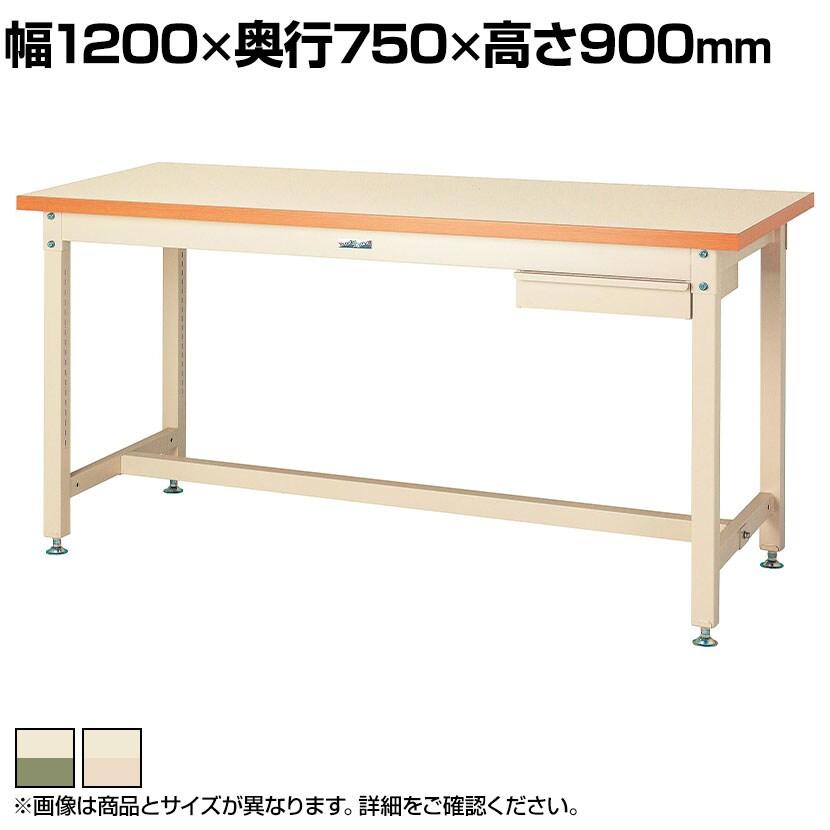山金工業 ワークテーブル スーパータイプ メラミン天板+キャビネット1段付き SSMH-1275 幅1200×奥行750×高さ900mm