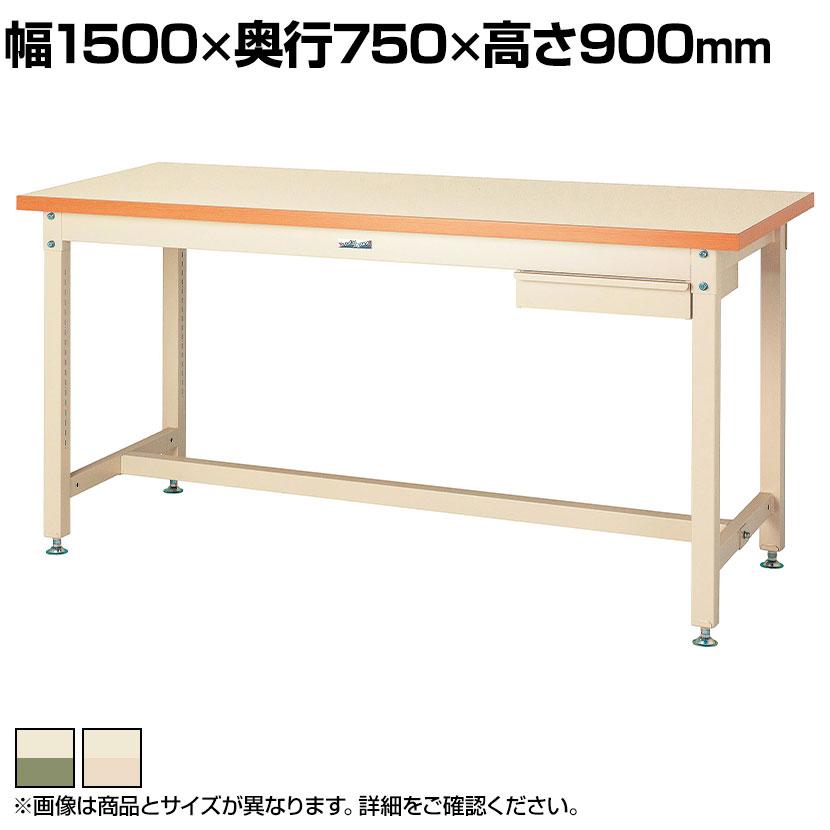 山金工業 ワークテーブル スーパータイプ メラミン天板+キャビネット1段付き SSMH-1575 幅1500×奥行750×高さ900mm