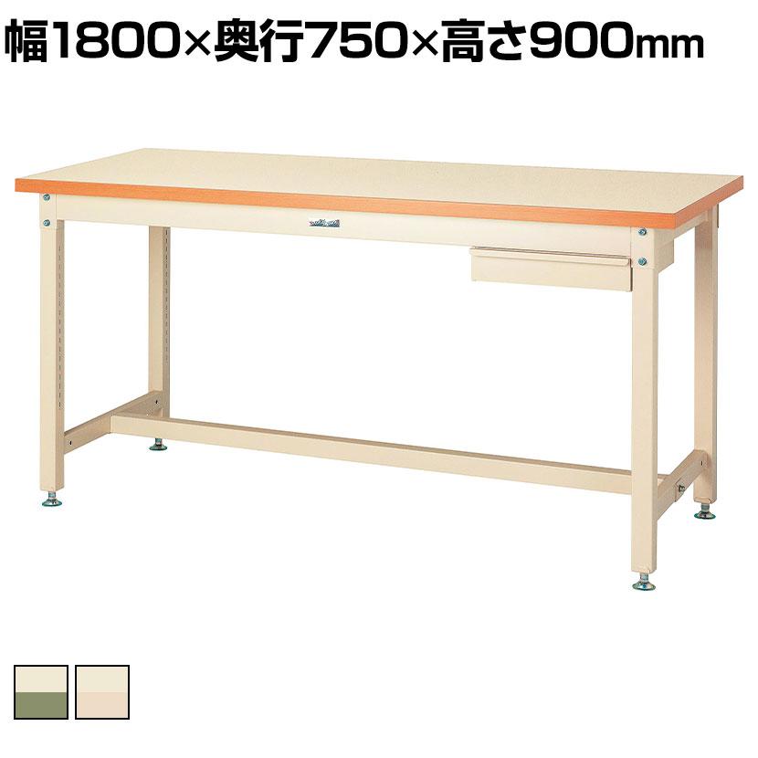山金工業 ワークテーブル スーパータイプ メラミン天板+キャビネット1段付き SSMH-1875 幅1800×奥行750×高さ900mm