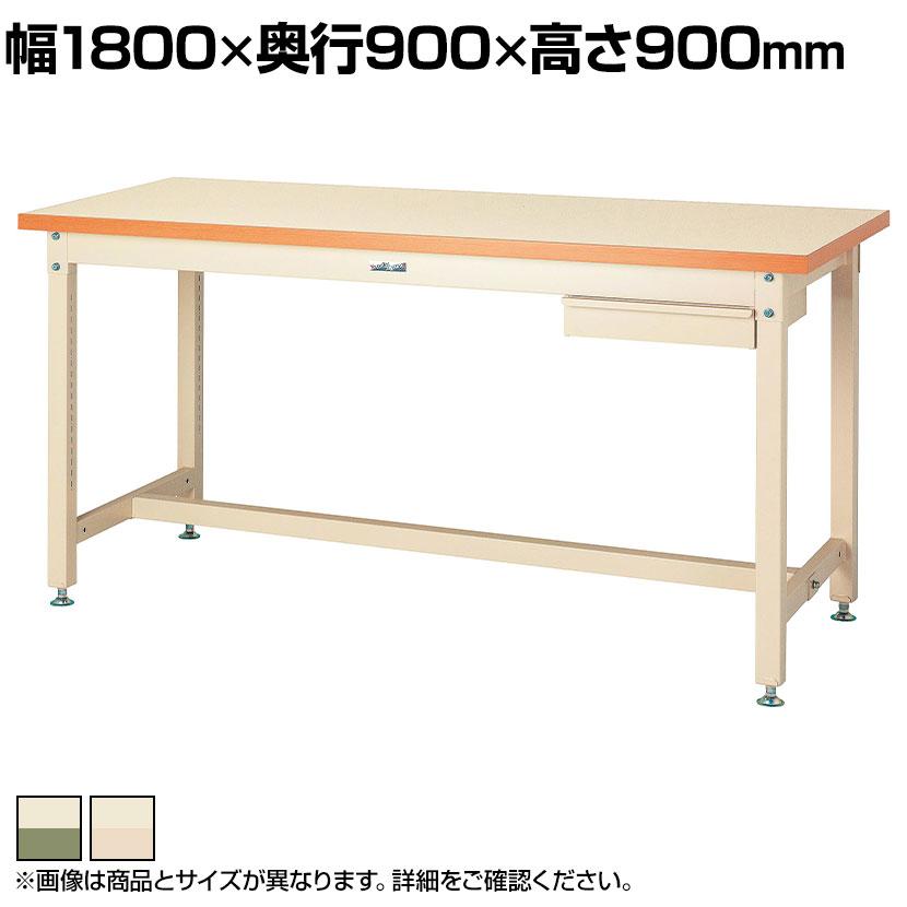 山金工業 ワークテーブル スーパータイプ メラミン天板+キャビネット1段付き SSMH-1890 幅1800×奥行900×高さ900mm
