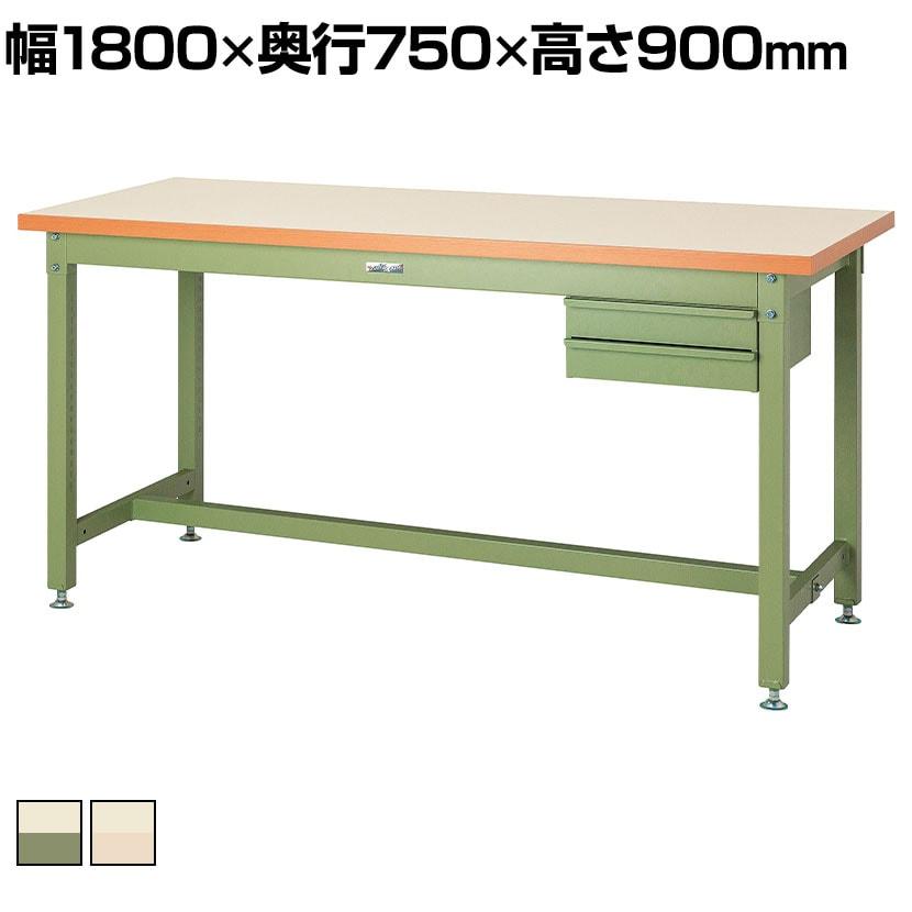 山金工業 ワークテーブル スーパータイプ メラミン天板+キャビネット2段付き SSMH-1875 幅1800×奥行750×高さ900mm