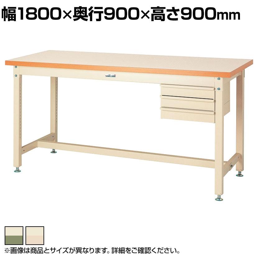 山金工業 ワークテーブル スーパータイプ メラミン天板+キャビネット3段付き SSMH-1890 幅1800×奥行900×高さ900mm