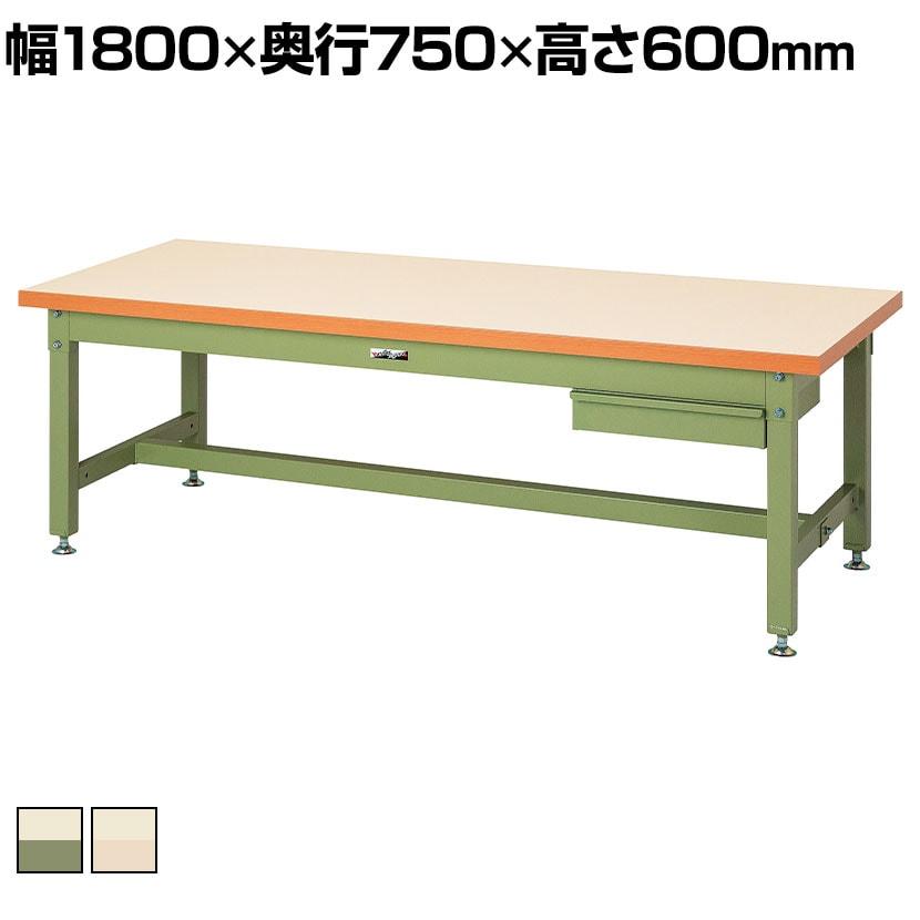 山金工業 ワークテーブル スーパータイプ メラミン天板+キャビネット1段付き SSML-1875 幅1800×奥行750×高さ600mm