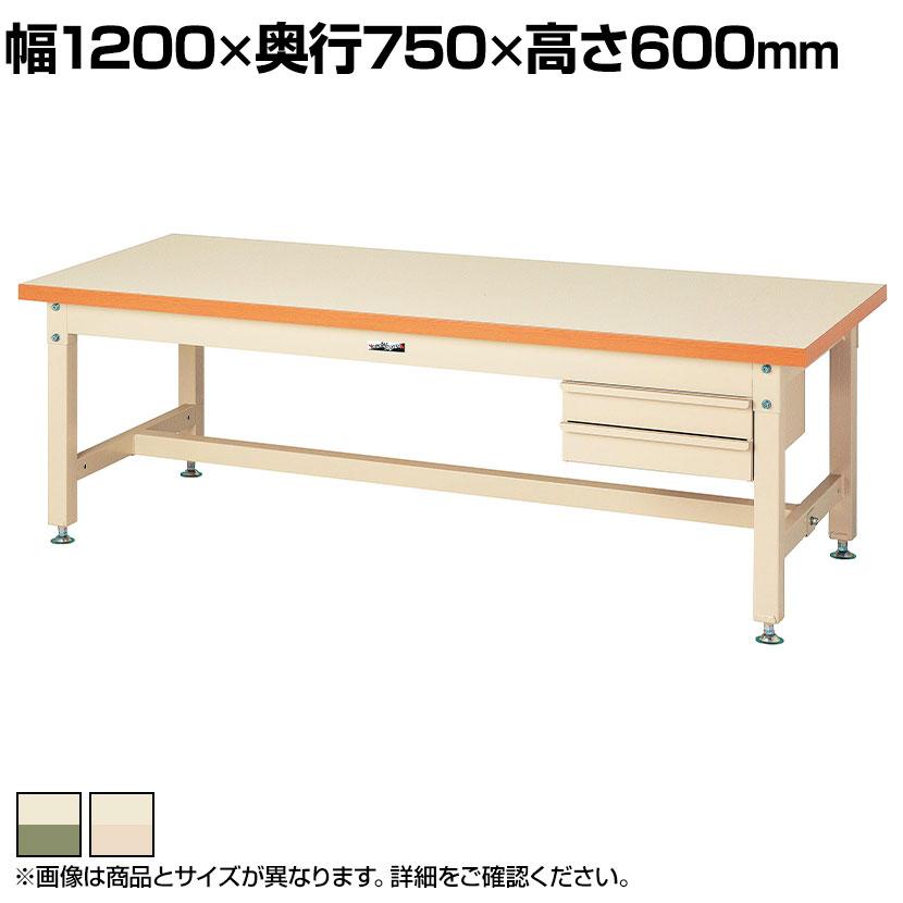 山金工業 ワークテーブル スーパータイプ メラミン天板+キャビネット2段付き SSML-1275 幅1200×奥行750×高さ600mm