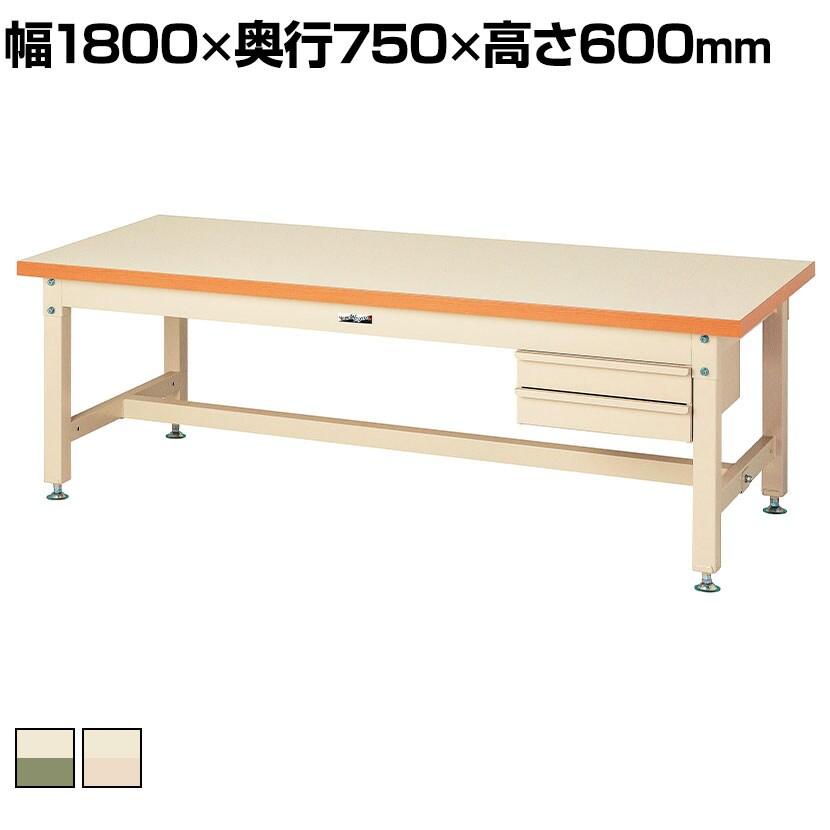 山金工業 ワークテーブル スーパータイプ メラミン天板+キャビネット2段付き SSML-1875 幅1800×奥行750×高さ600mm