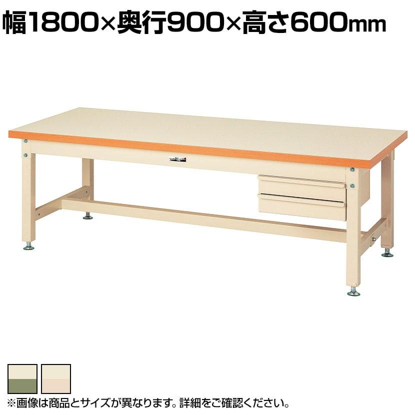山金工業 ワークテーブル スーパータイプ メラミン天板+キャビネット2段付き SSML-1890 幅1800×奥行900×高さ600mm