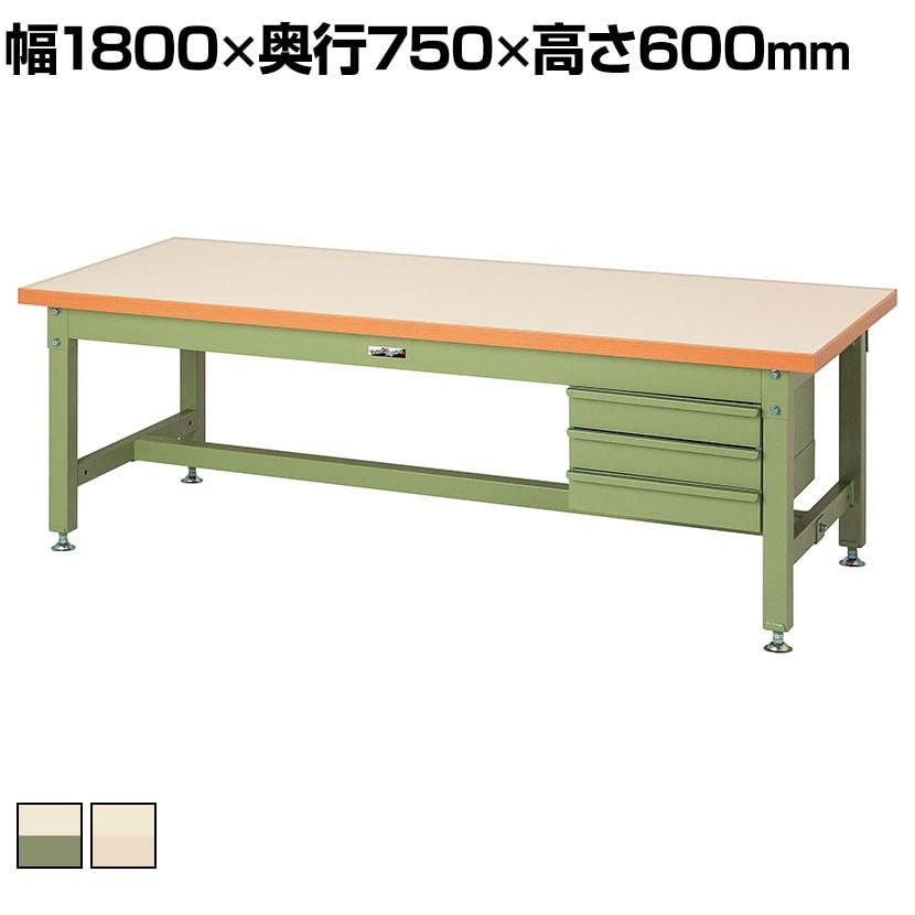 山金工業 ワークテーブル スーパータイプ メラミン天板+キャビネット3段付き SSML-1875 幅1800×奥行750×高さ600mm