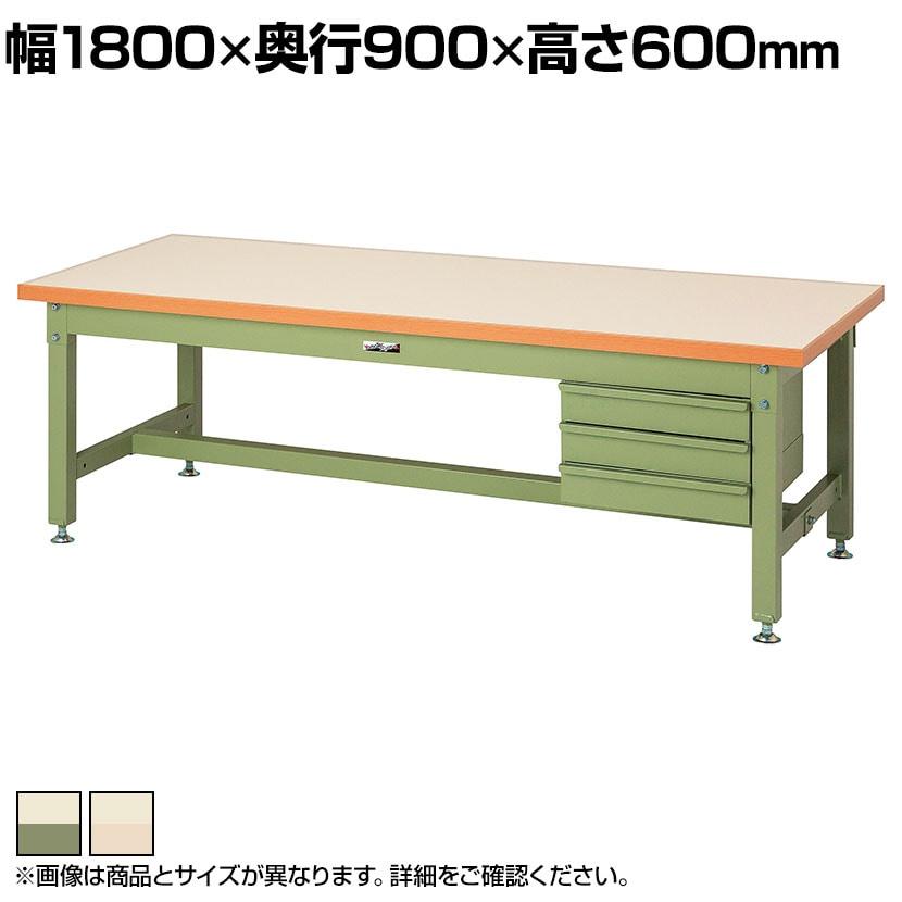 山金工業 ワークテーブル スーパータイプ メラミン天板+キャビネット3段付き SSML-1890 幅1800×奥行900×高さ600mm