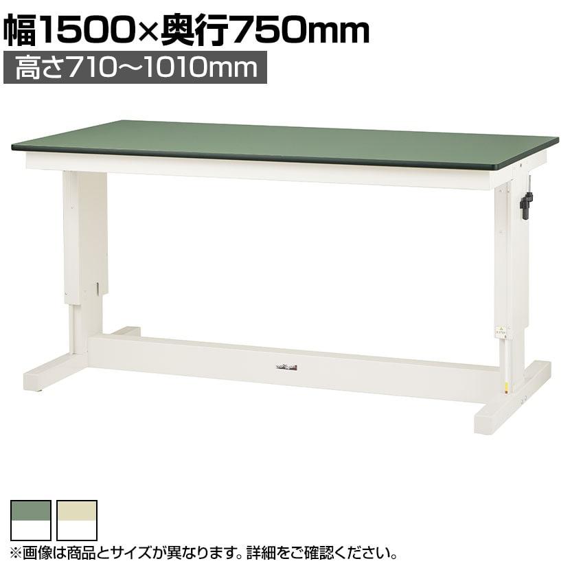 山金工業 ワークテーブル 昇降タイプ サイドハンドル仕様 塩ビシート天板 SSR-1575S 幅1500×奥行750×高さ710~1010mm