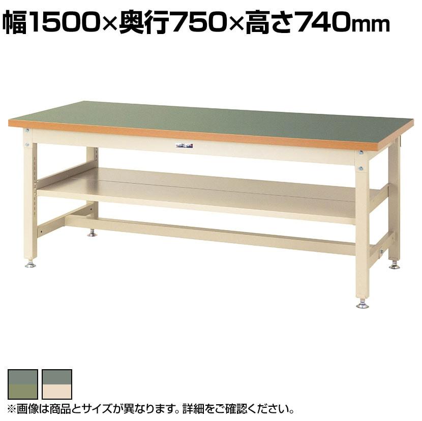 山金工業 ワークテーブル スーパータイプ 塩ビシート天板 中間棚板付き SSR-1575S2 幅1500×奥行750×高さ740mm