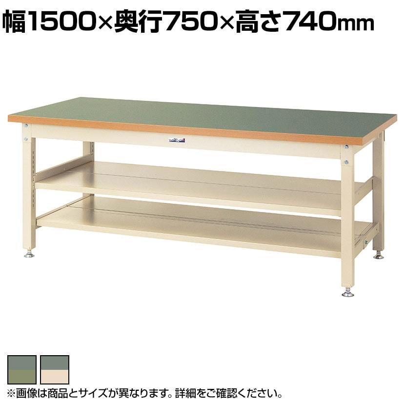 山金工業 ワークテーブル スーパータイプ 塩ビシート天板 全面棚板・中間棚板付き SSR-1575TTS2 幅1500×奥行750×高さ740mm