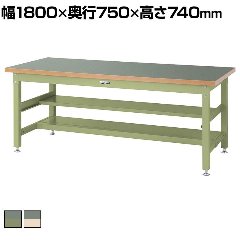 山金工業 ワークテーブル スーパータイプ 塩ビシート天板 半面棚板・中間棚板付き SSR-1875TS1 幅1800×奥行750×高さ740mm