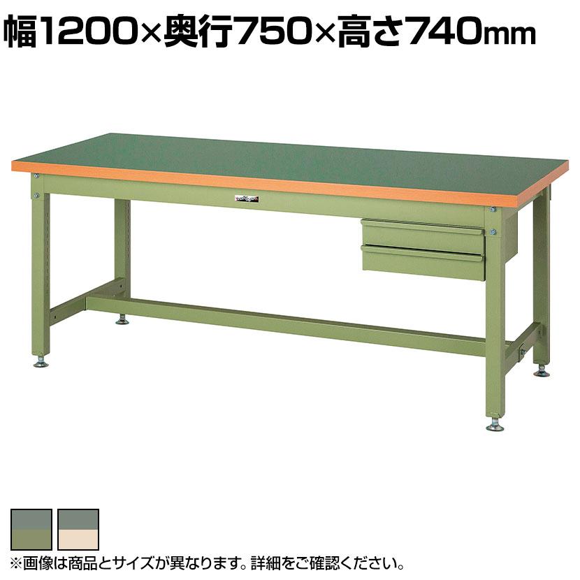 山金工業 ワークテーブル スーパータイプ 塩ビシート天板+キャビネット2段付き SSR-1275 幅1200×奥行750×高さ740mm