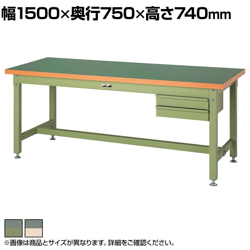 山金工業 ワークテーブル スーパータイプ 塩ビシート天板+キャビネット2段付き SSR-1575 幅1500×奥行750×高さ740mm