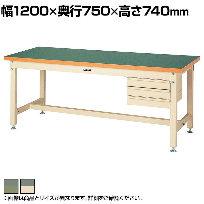 山金工業 ワークテーブル スーパータイプ 塩ビシート天板+キャビネット3段付き SSR-1275 幅1200×奥行750×高さ740mm