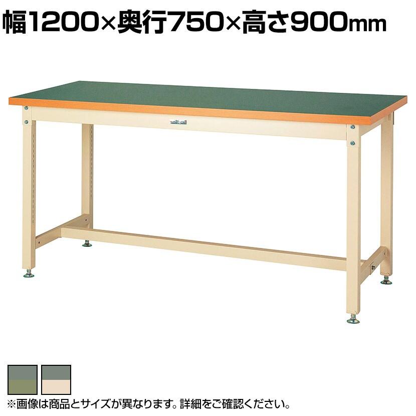 山金工業 ワークテーブル スーパータイプ 塩ビシート天板 SSRH-1275 幅1200×奥行750×高さ900mm