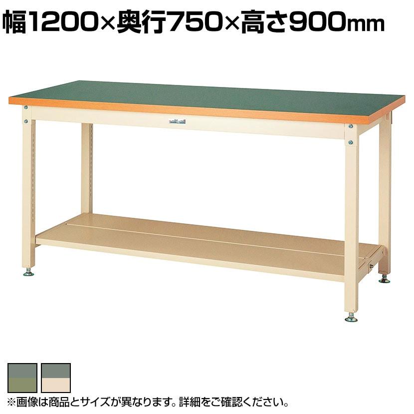 山金工業 ワークテーブル スーパータイプ 塩ビシート天板 全面棚板付き SSRH-1275TT 幅1200×奥行750×高さ900mm