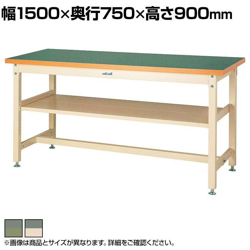 山金工業 ワークテーブル スーパータイプ 塩ビシート天板 中間棚板付き SSRH-1575S2 幅1500×奥行750×高さ900mm