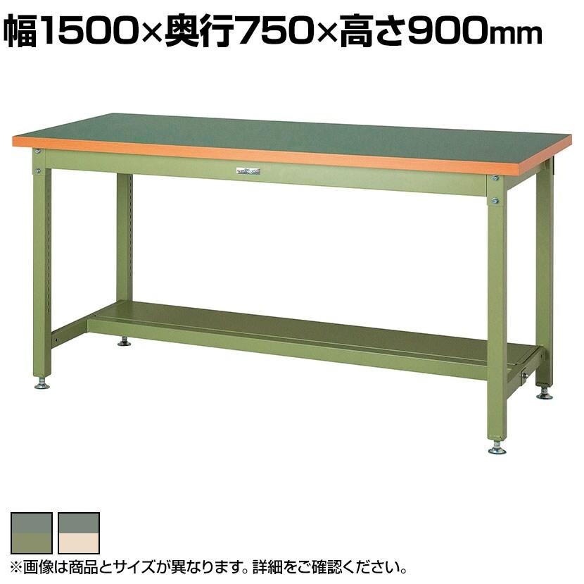山金工業 ワークテーブル スーパータイプ 塩ビシート天板 半面棚板付き SSRH-1575T 幅1500×奥行750×高さ900mm