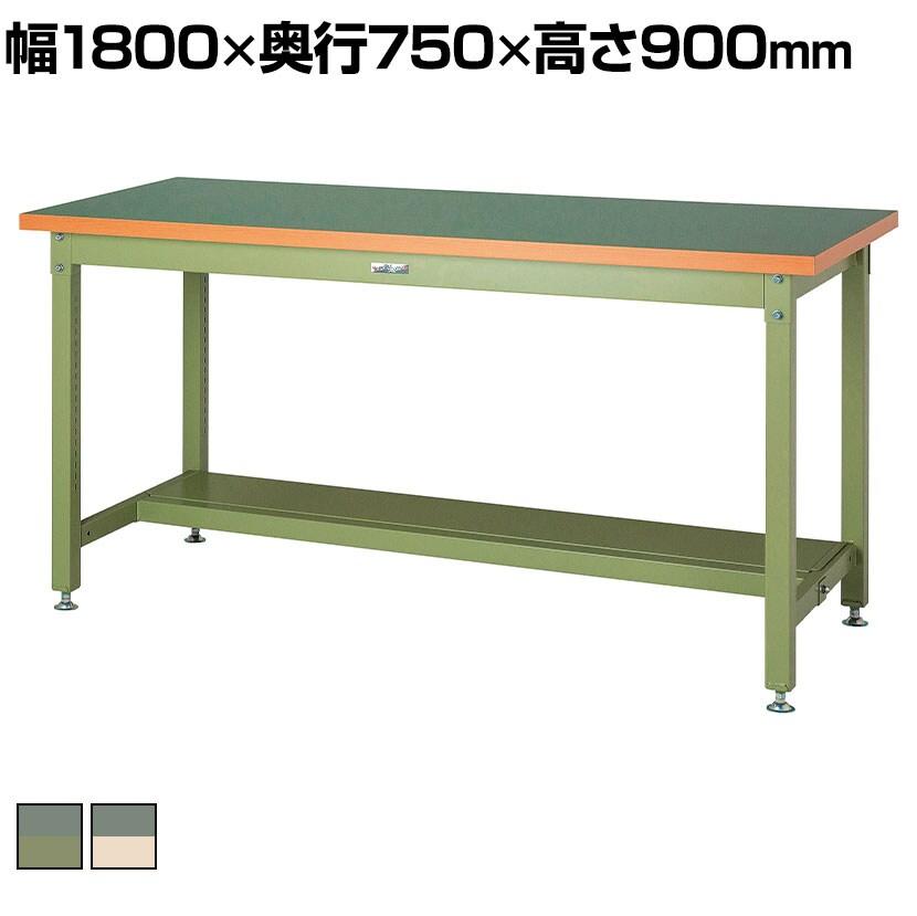 山金工業 ワークテーブル スーパータイプ 塩ビシート天板 半面棚板付き SSRH-1875T 幅1800×奥行750×高さ900mm