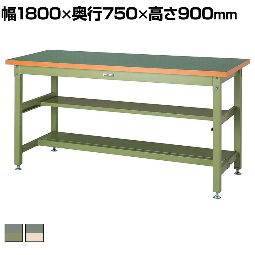 山金工業 ワークテーブル スーパータイプ 塩ビシート天板 半面棚板・中間棚板付き SSRH-1875TS1 幅1800×奥行750×高さ900mm