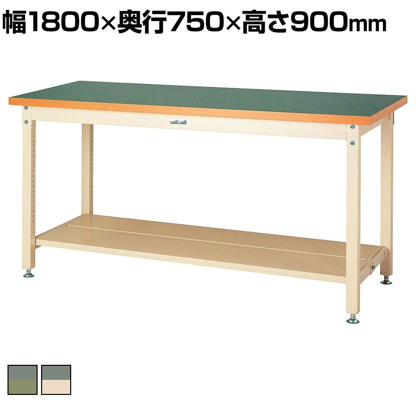 山金工業 ワークテーブル スーパータイプ 塩ビシート天板 全面棚板付き SSRH-1875TT 幅1800×奥行750×高さ900mm