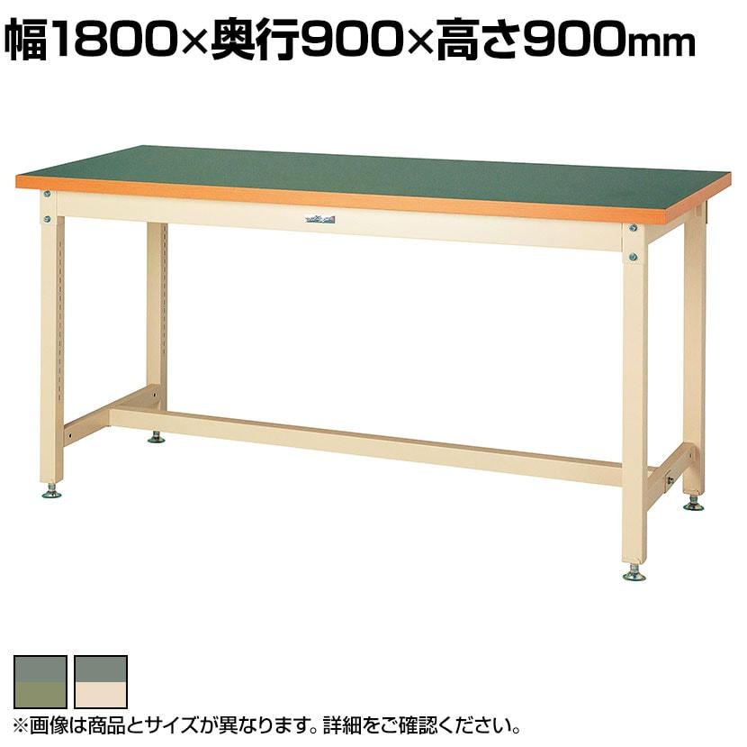 山金工業 ワークテーブル スーパータイプ 塩ビシート天板 SSRH-1890 幅1800×奥行900×高さ900mm