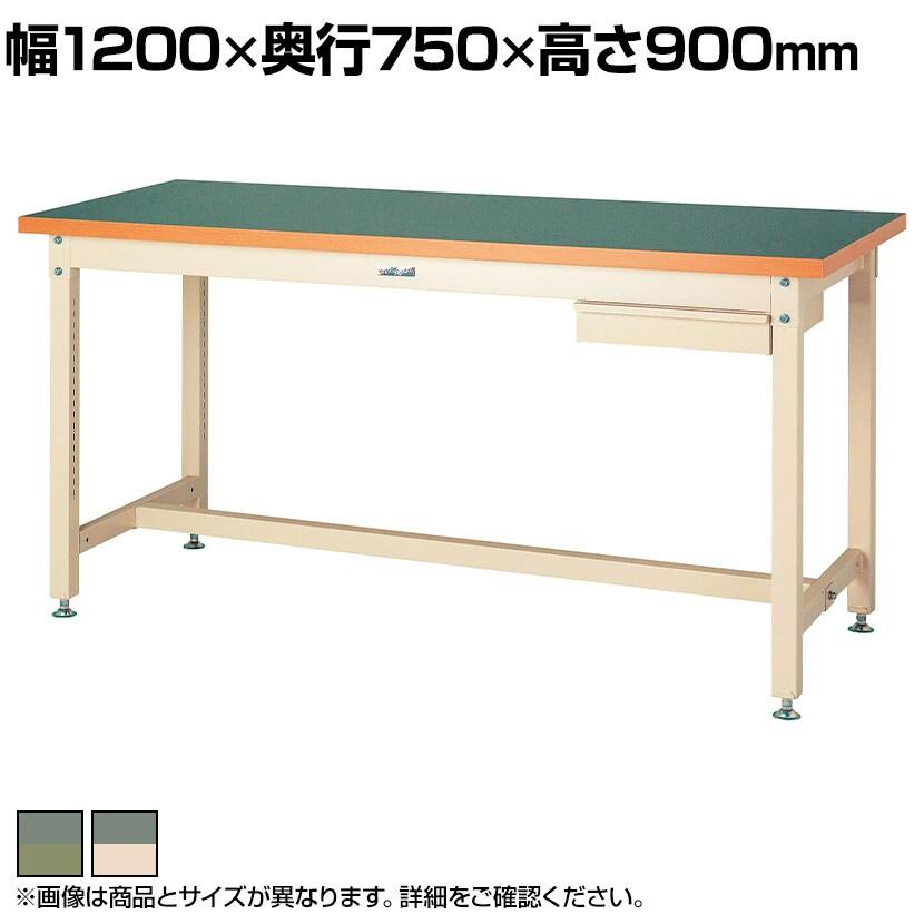 山金工業 ワークテーブル スーパータイプ 塩ビシート天板+キャビネット1段付き SSRH-1275 幅1200×奥行750×高さ900mm