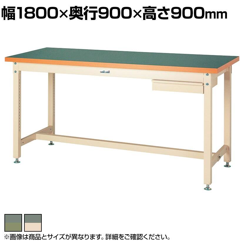 山金工業 ワークテーブル スーパータイプ 塩ビシート天板+キャビネット1段付き SSRH-1890 幅1800×奥行900×高さ900mm