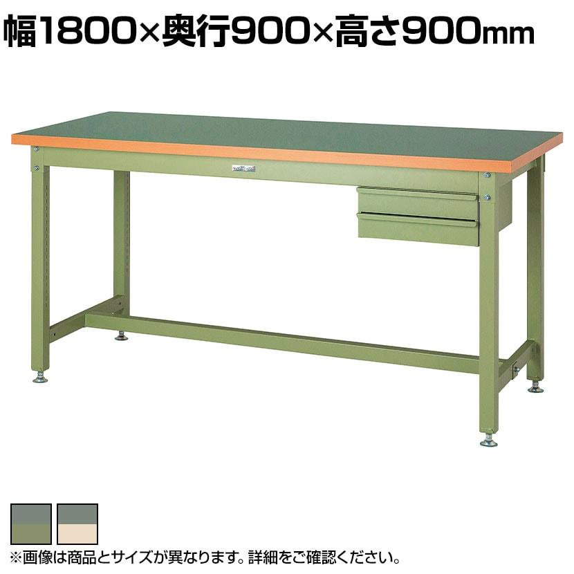 山金工業 ワークテーブル スーパータイプ 塩ビシート天板+キャビネット2段付き SSRH-1890 幅1800×奥行900×高さ900mm
