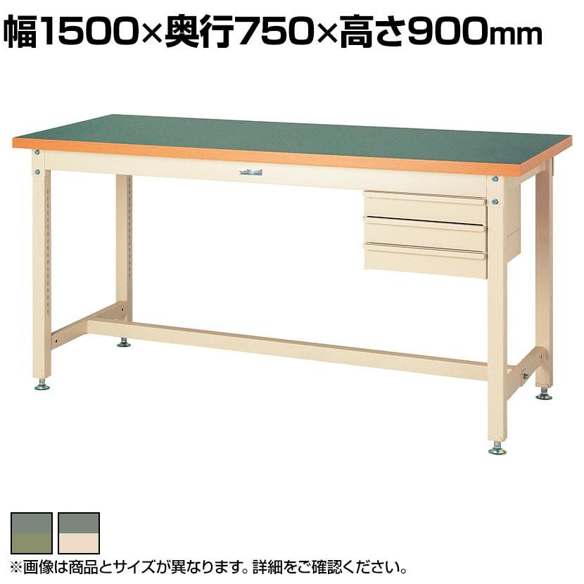 山金工業 ワークテーブル スーパータイプ 塩ビシート天板+キャビネット3段付き SSRH-1575 幅1500×奥行750×高さ900mm