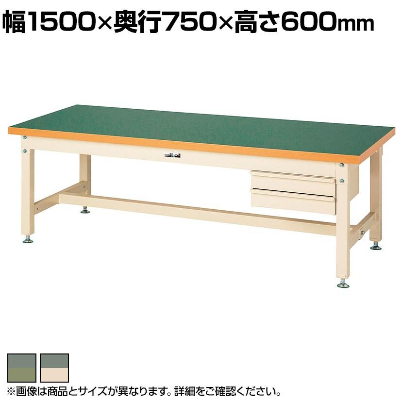 山金工業 ワークテーブル スーパータイプ 塩ビシート天板+キャビネット2段付き SSRL-1575 幅1500×奥行750×高さ600mm